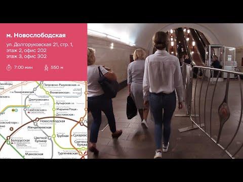 Как пройти до центра на м. Новослободская