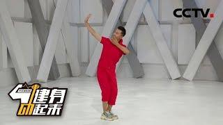 [健身动起来]20200324 健身舞《三月三》| CCTV体育