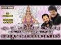 മലയാളത്തിലെ ഏറ്റവുംമികച്ച അയ്യപ്പ ഭക്തിഗാനങ്ങൾ   MG Sreekumar   Ayyappa Devotional Songs Malayalam
