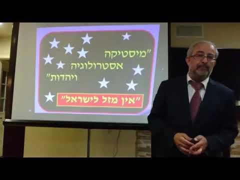 הרב ינון קלזאן - אסטרולוגיה ויהדות הרצאה ברמה גבוהה חובה לצפות!