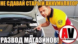видео Купить аккумулятор автомобильный