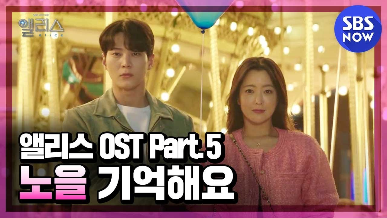 [앨리스] OST Part.5 노을 - '기억해요' Offcial MV / 'Alice' OST | SBS NOW