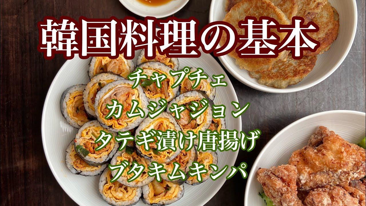 レシピ 韓国 料理