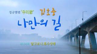 김호중, '나만의 길' 2회 연속 감상하기