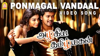 Ponmagal Vandaal Song from Azhagiya Tamil Magan Ayngaran HD Quality