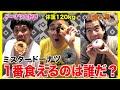【大食い】ミスタードーナツ食べ放題でドーナツ好きVS120kgVS大食い男で対決したらまさかの結果に!?