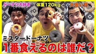 Fischer's-フィッシャーズ-:【大食い】ミスタードーナツ食べ放題でドーナツ好きVS120kgVS大食い男で対決したらまさかの結果に!?