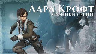 Лара Крофт - Хроники Серии (Tomb Raider Ретроспектива)