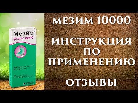 Мезим форте 10000 инструкция, как принимать таблетки, отзывы.