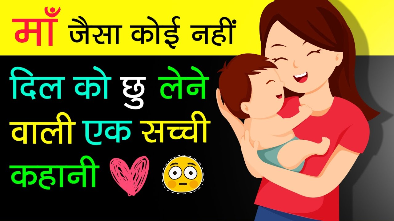 Happy Mothers Day Special True Story In Hindi Motivational