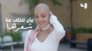الأمل إذا راح ما بيرجع... الدكتورة بيان تتخلى عن شعرها من أجل مرضى السرطان...  #خمسة_ونص