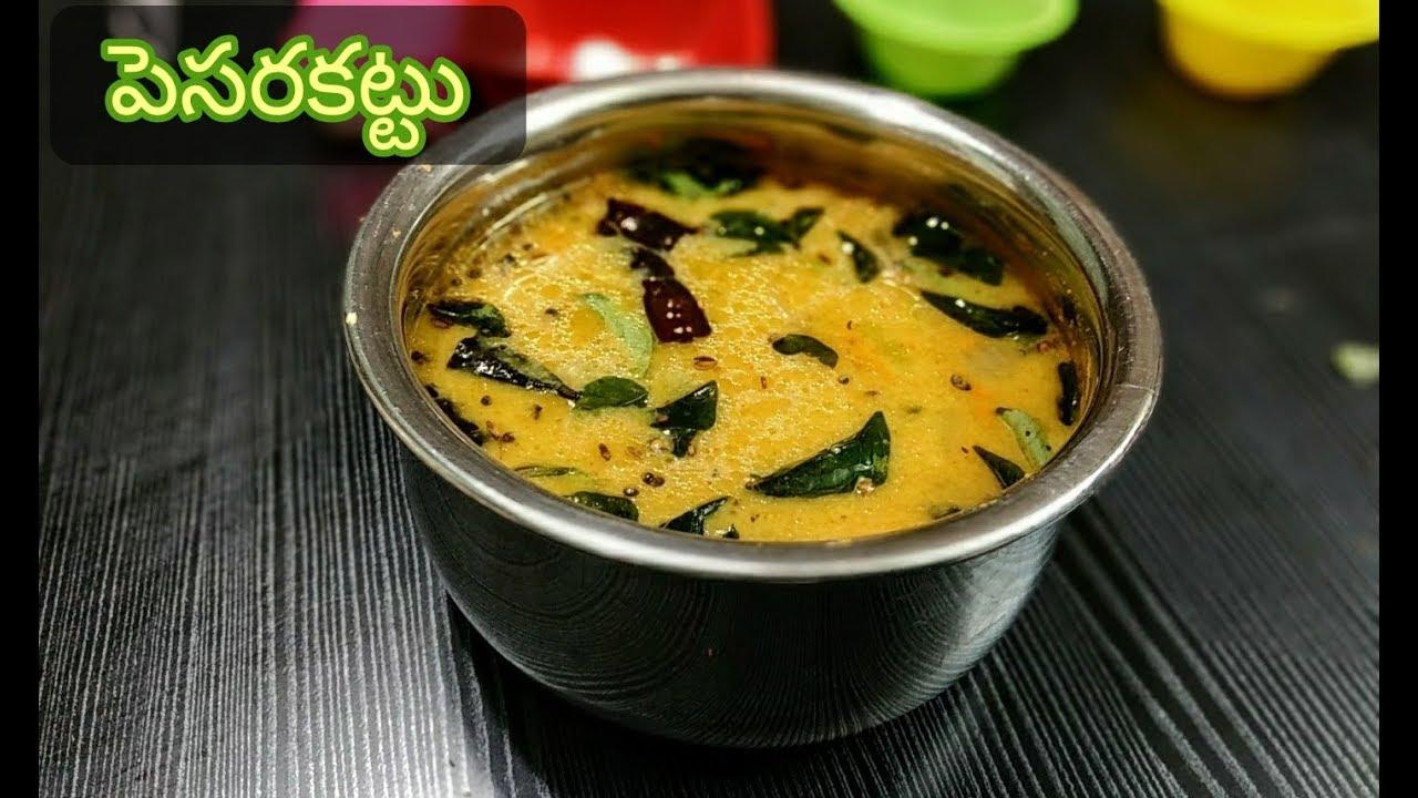 Village Style Pappu Charu l Dal Rasam l Pappucharu Recipe