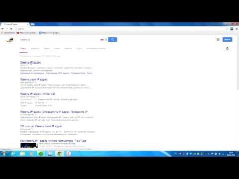 видео: Как узнать внешний ip адрес своего компьютера