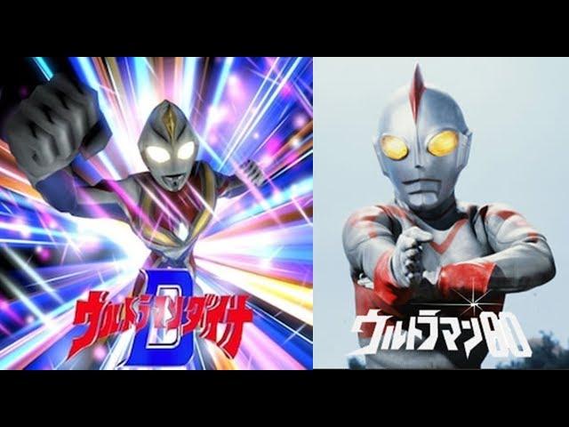 Ultraman Fighting Evolution 3 Ultraman Dyna Vs Ultraman 80 ไลฟ