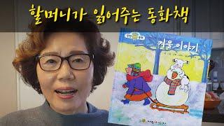 {동화책 읽어주기}☆겨울 이야기☆탄탄테마동화 ☆할머니 …