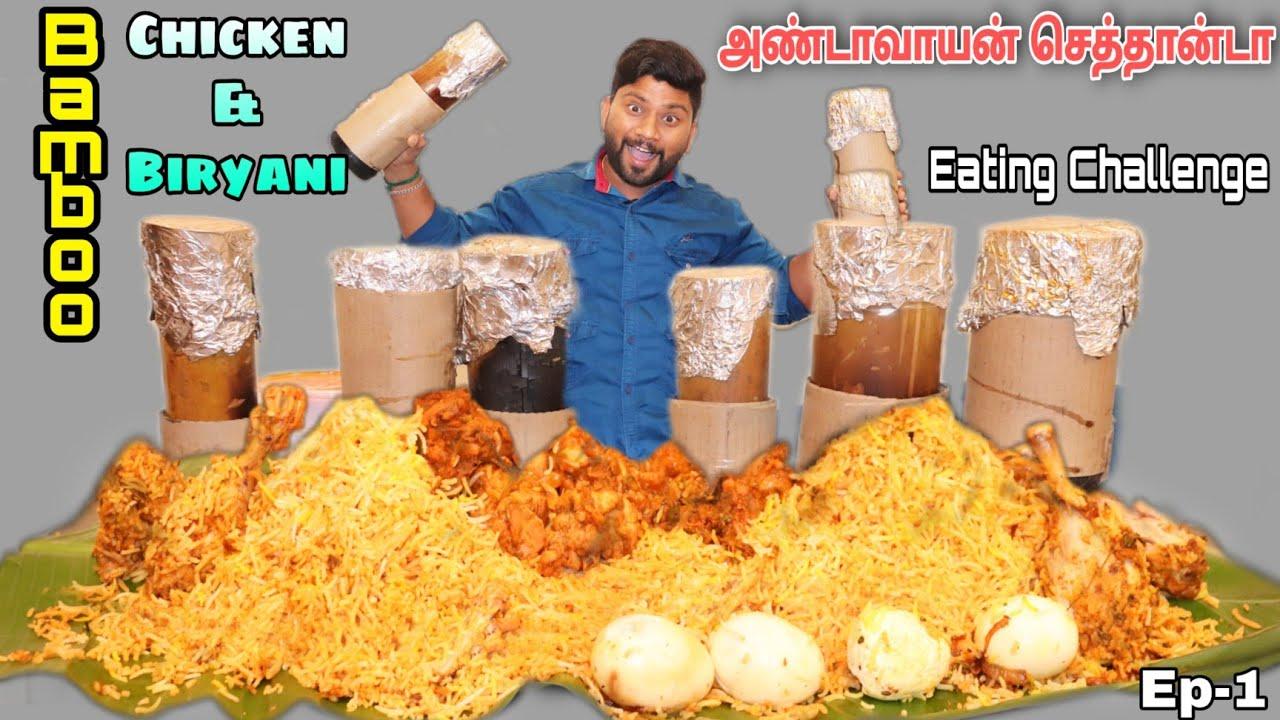 4 Bamboo Biryani & Bamboo Chicken Eating Challenge | Rasavid Special | EP 1 | Eating Challenge Boys