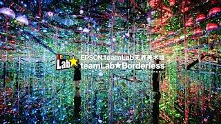 EPSON teamLab无界美术馆:teamLab Borderless Shanghai、摘要视频 / teamLab Borderless Shanghai, Digest Movie