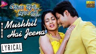 Lyrical: Mushkil Hai Jeena | Official Lyric | Ajab Sanjura Gajab Love | Babushan, Diptirekha