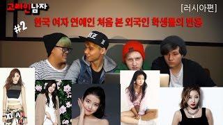 한국 여자연예인 처음 본 외국인 학생들의 반응!#2