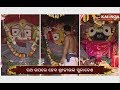 Suna Besha of Trinity at Puri: Seg-01 | Kalinga TV