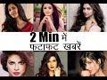 2 Minutes में जानिए Bollywood की फटाफट खबरें | Latest Updates | Bollywood News | Taimur Ali Khan