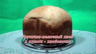 Горчично-молочный хлеб в мульти-хлебопечке Oursson-BM1000