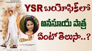 Anchor Anasuya Key Role YSR Biopic | Mammootty | YSR | Rao Ramesh | Anasuya | #YatraMovieUpdates