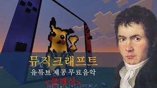 클래식편 유튜브 제공 무료음악 듣기 【마이언맨TV - …