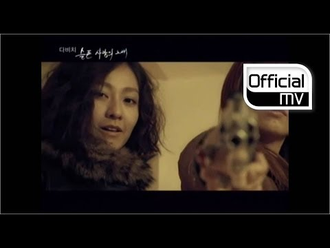 [MV] Davichi(다비치)   Sad love song(슬픈 사랑의 노래)