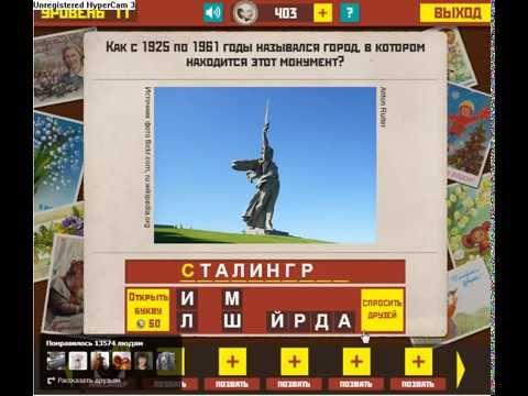 Ответы на все уровни игры Вспомни СССР из одноклассников и вконтакте!