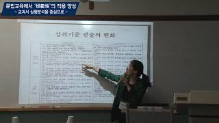 [국어교육] 문법교육에서 '규범성'의 작용 양상-남가영…