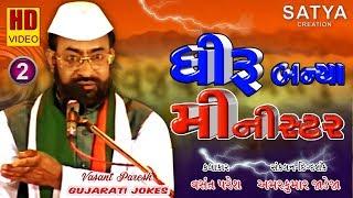 Dhiru Banya Minister (Part - 2) । Vasant Paresh Popular Jokes । Satya Creation