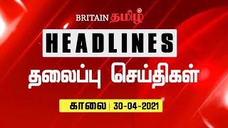 இன்றைய தலைப்பு செய்திகள் – காலை – 30/04/2021 – Britain News