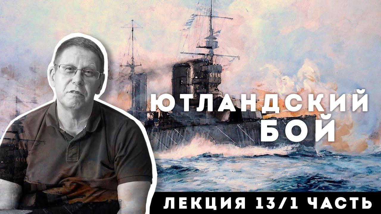 Сергей Переслегин. Лекция №13. Ютландский бой. Ч.1