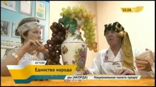 В Актобе греческая диаспора готовится отпраздновать свой юбилей(, 2015-01-27T15:50:02.000Z)