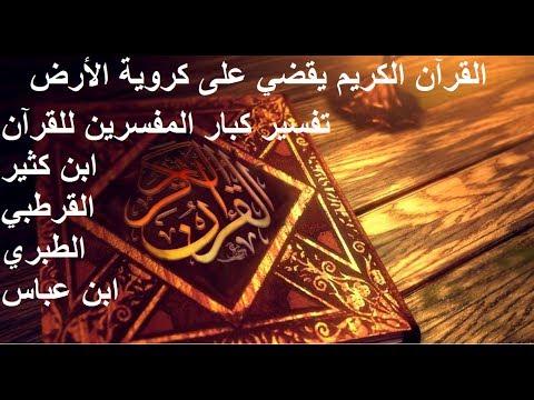 القرآن الكريم يثبت سطحية الأرض - الحلقة 40