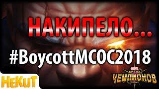 Накипело... #BoycottMCOC2018 [Marvel Contest of Champions]