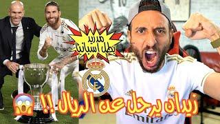 ريال مدريد بطل اسبانيا ... اهم ٣ اسرار للتفوق !! 💪🏽💪🏽