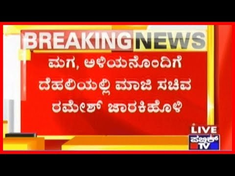 Miffed Congressmen Ramesh Jarkiholi & Son Amarnath Remains Incommunicado In New Delhi