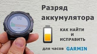 что делать если падает заряд аккумулятора часов Garmin?
