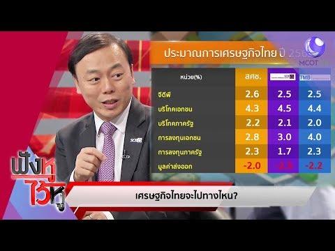 เศรษฐกิจไทย จะไปทางไหน กับ ดร.ยรรยง ไทยเจริญ - วันที่ 26 Nov 2019