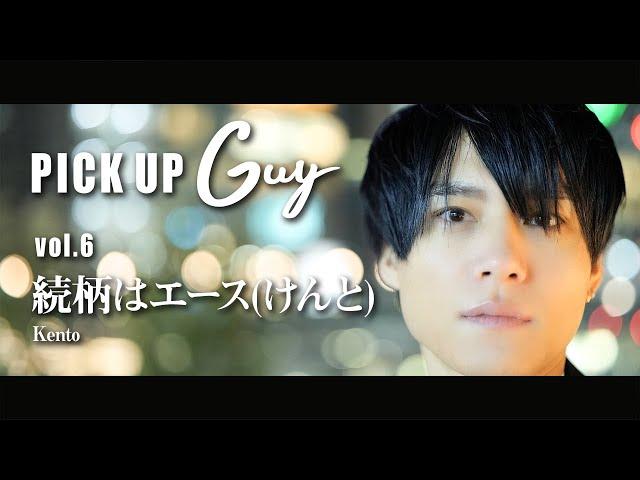 【PICK UP Guy】vol.6 続柄はエース(けんと)