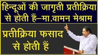 हिन्दूओं की जागृति प्रतिक्रिया से होती हैं —Mr.Waman Meshram