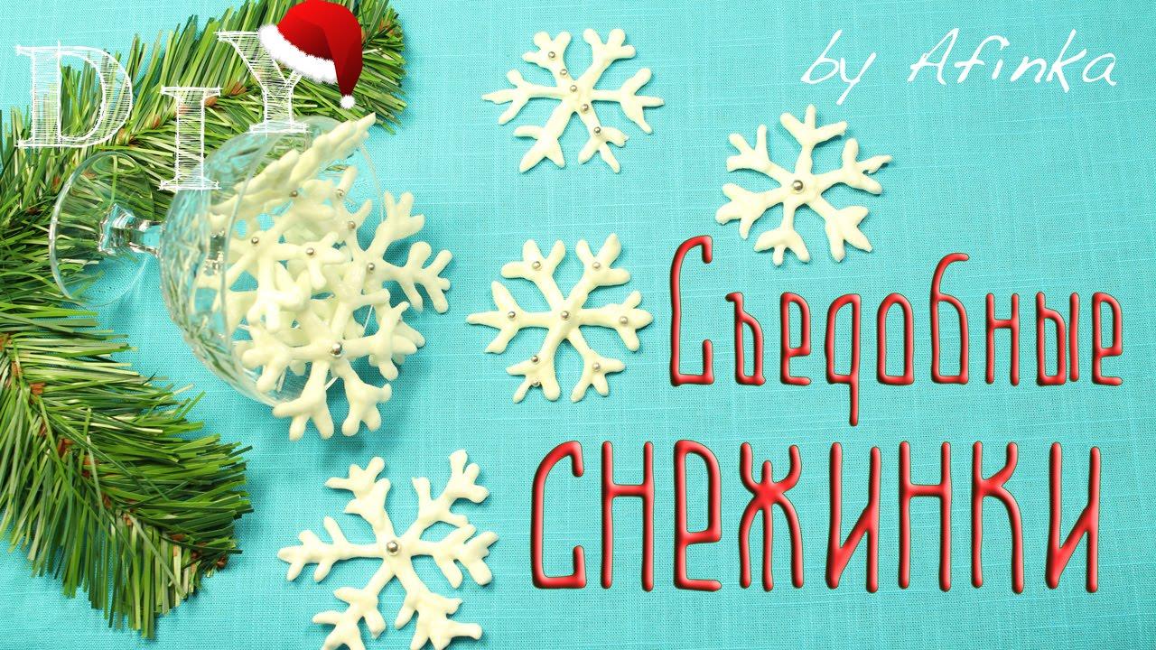 безе снежинки рецепт
