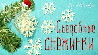 Съедобные снежинки своими руками / Новогодний рецепт / Мастер класс / DIY 🐞 Afinka