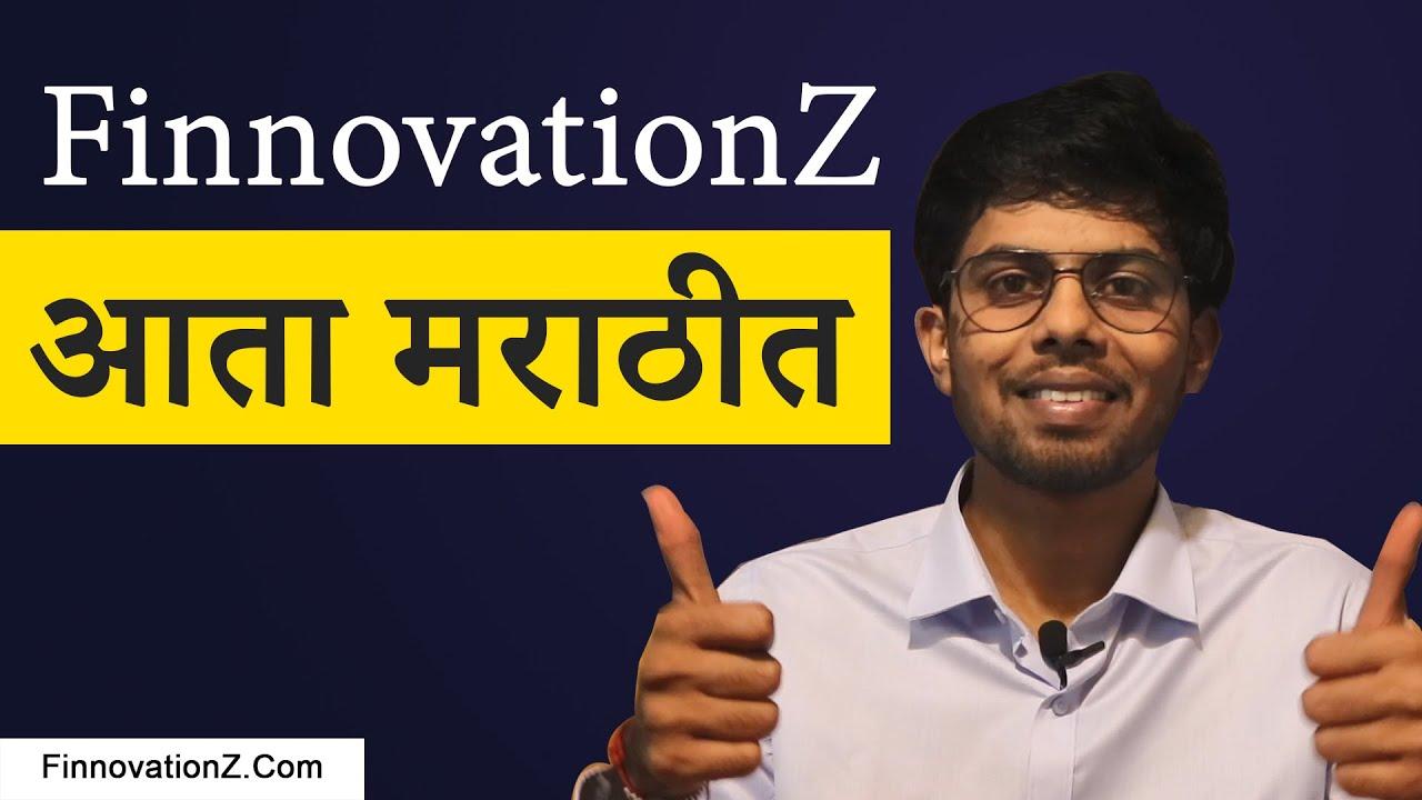 Welcome to FinnovationZ Marathi   FinnovationZ Marathi मध्ये आपले स्वागत आहे.