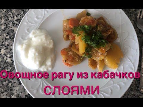 Овощное рагу с кабачками / постное рагу / лёгкий ужин/ что приготовить?