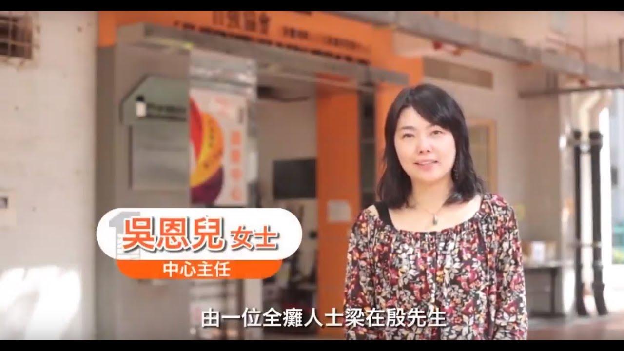 自強協會簡介 - YouTube
