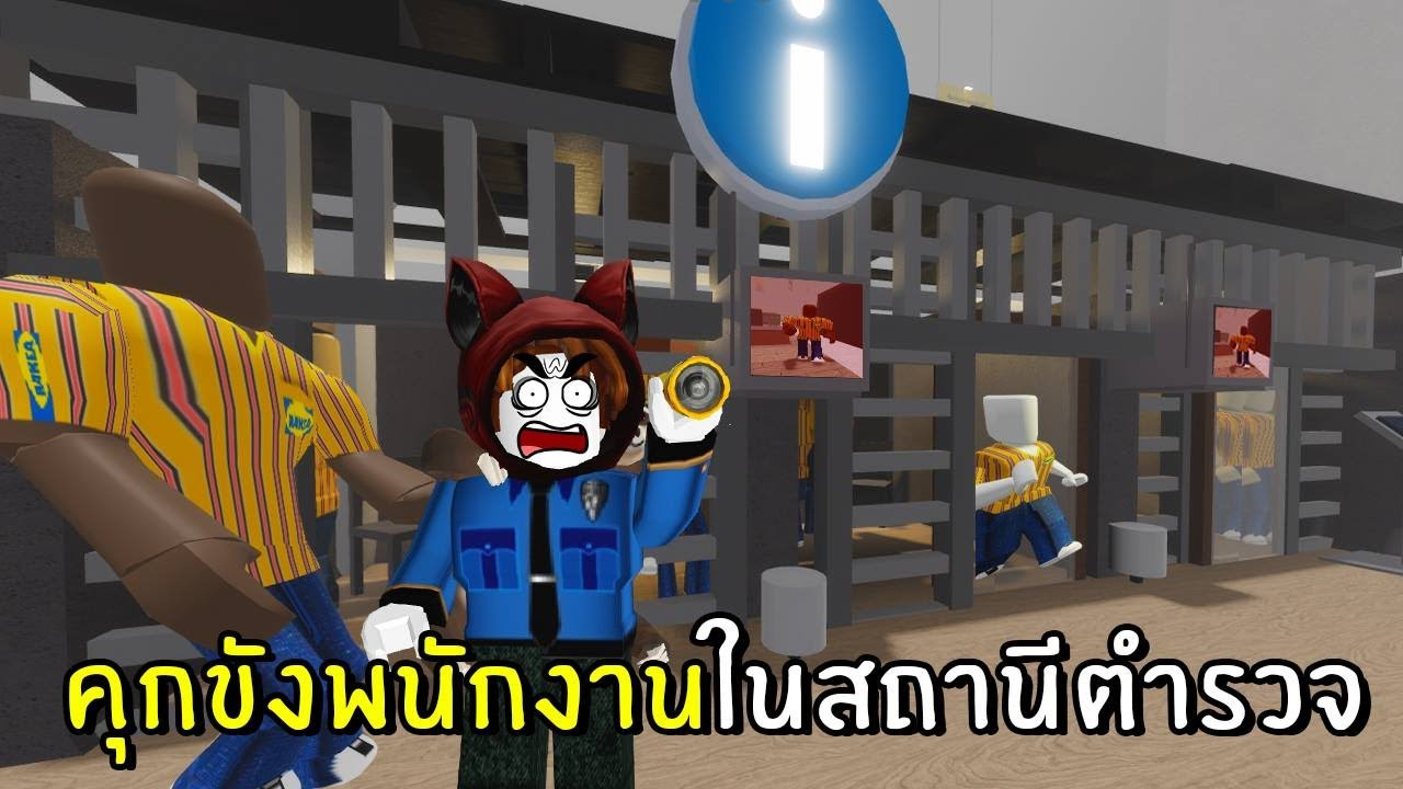 คุกขังพนักงานในสถานีตำรวจ | Roblox IKEA #12