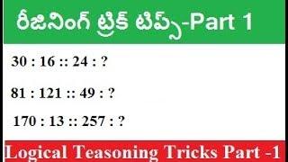 Reasoning Tricks in Telugu All Govt Jobs   Logical reasoning Shortcut Tricks Part-1